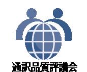 【ご案内】第1回医療通訳セミナー開催