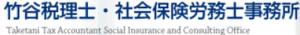 竹谷税理士事務所 竹谷社会保険労務士事務所