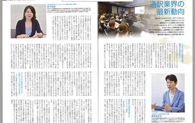 当社団理事インタビュー記事掲載のご案内(8.1.2018)