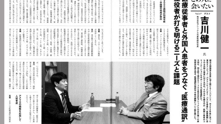 当社団理事対談記事掲載のご案内(10.17.2018)