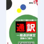 2018年度 第4回一般通訳検定(中級英語/北京語/韓国語)を実施いたしました(2019.1.26(土)開催)
