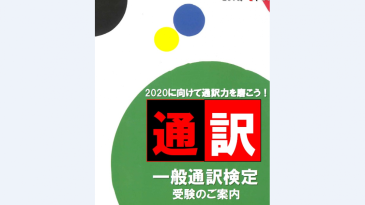 2019年度 第1回一般通訳検定(上級(医療通訳)英語/北京語)を実施いたしました(一次:2019.5.25(土)開催)