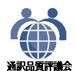 【ご案内】医療通訳セミナー開催について(※2020.7.27(金)に開催いたしました。)