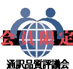 【会員限定】日本通訳翻訳学会2018参加報告書(9.13.2018)